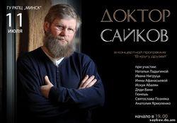 Дієти доктора Сайкова