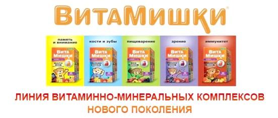 Вітаміни Вітамішкі для дітей