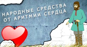 Народні засоби лікування міготлівої арітмії серця